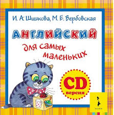english-for-small-kids-shishkova-1