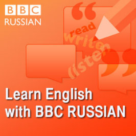 Learn English with BBCRussian зурган илэрцүүд