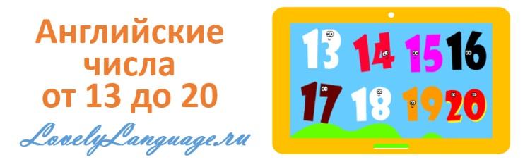 Числа на английском от 13 до 20