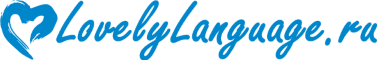 LovelyLanguage.ru Retina Logo