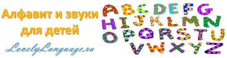 Алфавит английского языка для детей - звуки и буквы ...