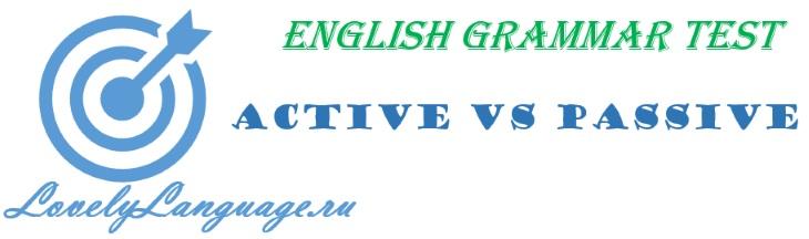 Тест на выбор активного или пассивного залога в английском
