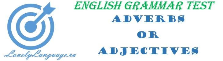 Тест на выбор прилагательного или наречия в английском предложении