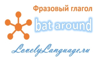 Английский фразовый глагол bat around