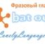 Bat out английский фразовый глагол