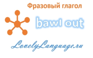 Английский фразовый глагол bawl out