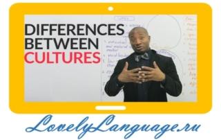 Культурные различия между англоговорящими жителями Запада и носителями «восточного» языка