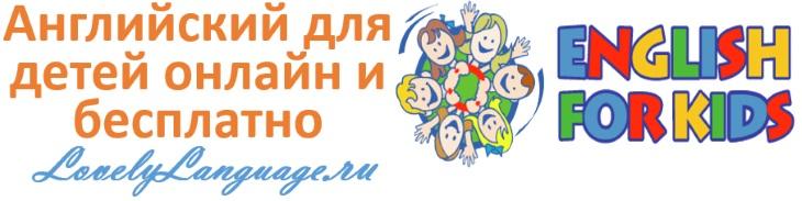 Изучение английского для детей онлайн и бесплатно