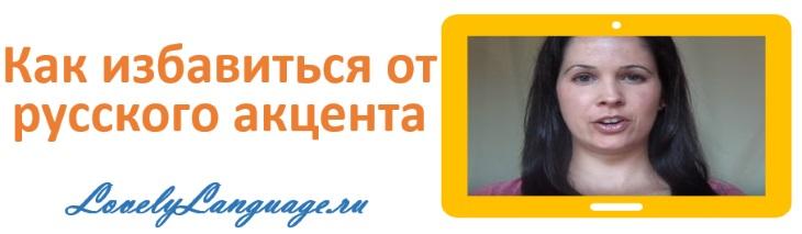 Как избавиться от русского акцента и улучшить английского произношение