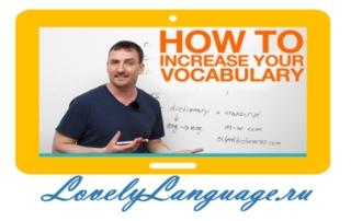 Как увеличить словарный запас на английском языке
