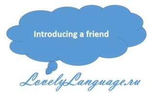 introducing a friend - диалог на английском для начинающих