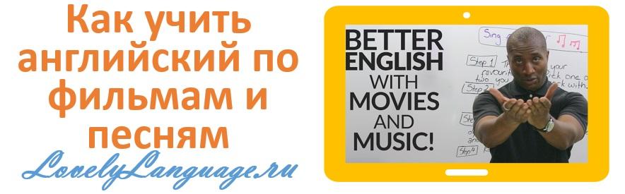 Как учить английский по фильмам и песням