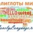 Известные полиглоты мира