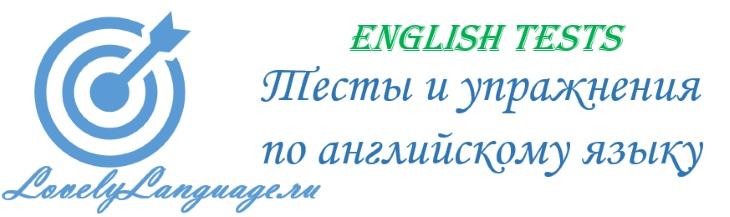 Тесты и упражнения по английскому языку