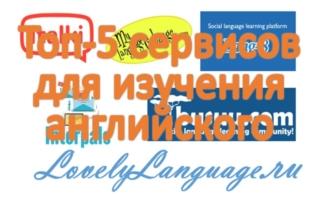 Топ 5 сервисов для изучения английского языка