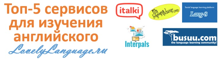 Топ-5 лучших международных сервисов для изучения английского языка