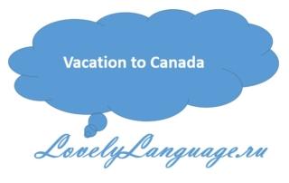 Диалог на английском языке про разговор об отпуске