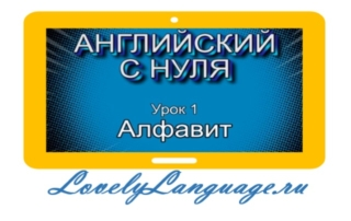 Английский алфавит - 1 урок видеокурса изучения английского с нуля