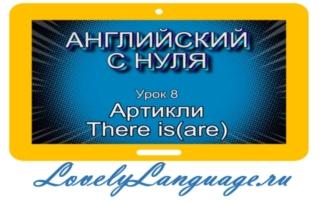 Артикли и оборот there is (are) - урок 8 - английский с нуля