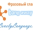 Bang away at - английский фразовый глагол