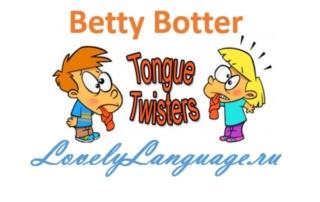 Скороговорка-песня на английском — Betty Botter