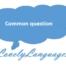 Common question - диалог на английском языке для начинающих