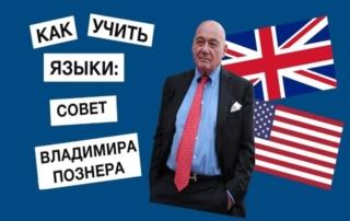 Как выучить иностранный язык - советы от Владимира Познера