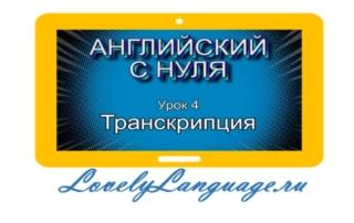 Транскрипция в английском - урок для начинающих