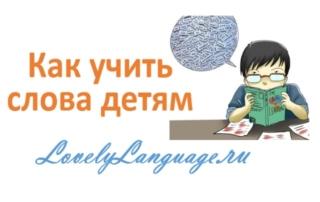 Как учить английские слова детям