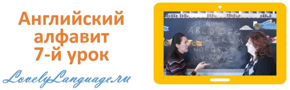 Алфавит - 7 урок - английский для начинающих с Дженнифер