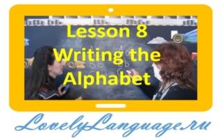 Написание букв алфавита - 8 урок - английский для начинающих с Дженнифер