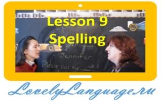 Произношение имен по буквам - 9 урок - английский для начинающих с Дженнифер