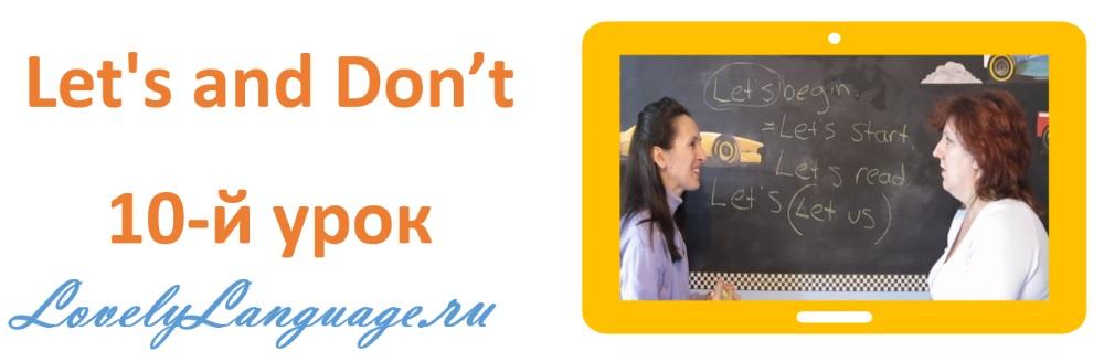 Let's and Don't - 10 урок - английский для начинающих с Дженнифер