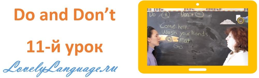 Do and Don't - 11 урок - английский для начинающих с Дженнифер