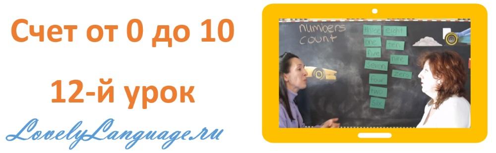 Счет до 10 - 12 урок - английский для начинающих с Дженнифер