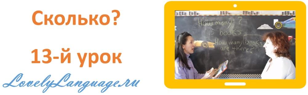 Сколько? - 13 урок - английский для начинающих с Дженнифер