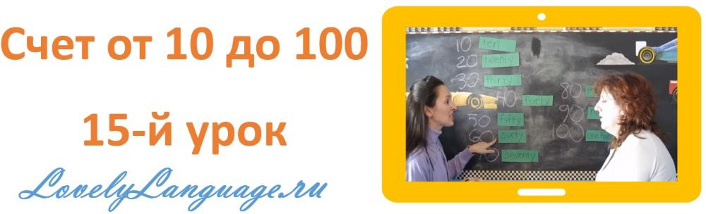 Счет от 10 до 100 - 15 урок - английский для начинающих с Дженнифер