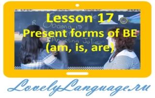 Формы глагола to be в настоящем времени - 17 урок - английский для начинающих с Дженнифер