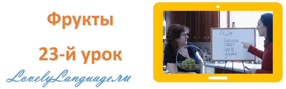 Фрукты - 23 урок - английский для начинающих с Дженнифер