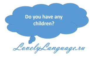 Do you have any children? — диалог на английском языке для начинающих