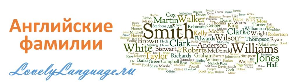 Английские фамилии