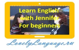 Видеокурс английского для начинающих с Дженнифер