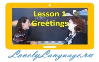 Приветствие - 1 урок - Английский для начинающих с Дженнифер