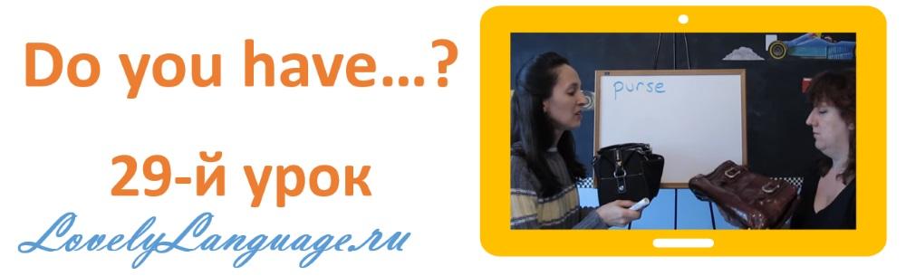 Do you have…? - 29 урок - английский для начинающих с Дженнифер