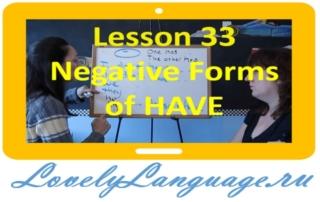 Отрицательные формы глагола to have - 33 урок - английский для начинающих с Дженнифер