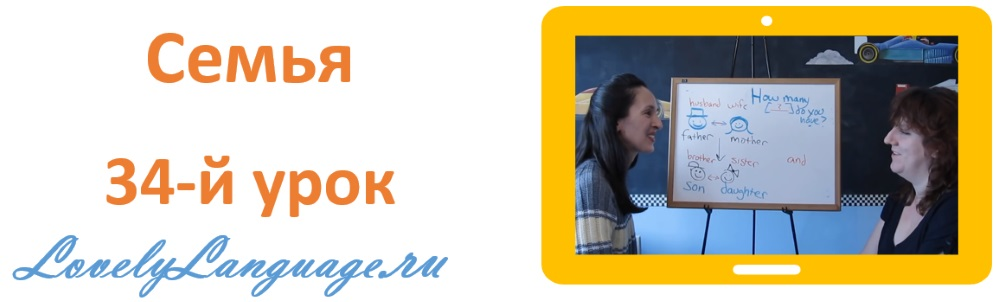 Семья - 34 урок - английский для начинающих с Дженнифер