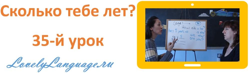 Сколько тебе лет? - 35 урок - английский для начинающих с Дженнифер