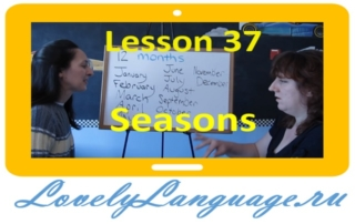 Времена года - 37 урок - английский для начинающих с Дженнифер