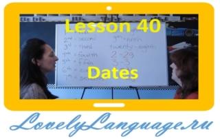Даты - 40 урок - английский для начинающих с Дженнифер