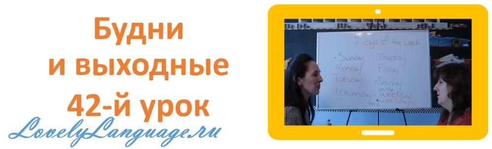 Дни недели - 41 урок - английский для начинающих с Дженнифер